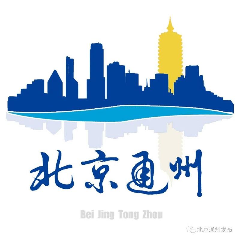 重磅!北京城市副中心(通州区)社会公众调查报告新鲜出炉!
